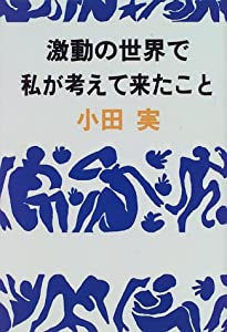 Gekido no sekai de watakushi ga kangaete kita koto (Japanese Edition) Makoto Oda
