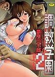調教学園2 (富士美コミックス)