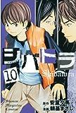 シバトラ(10) (少年マガジンコミックス)