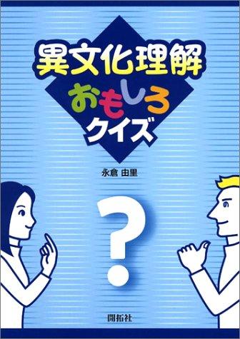 異文化理解おもしろクイズ