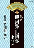 能楽 観阿弥・世阿弥 名作集 観世流 『砧 梓之出』(きぬた あずさので) 関根 祥六[DVD]