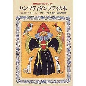 奇想天外でおもしろいハンプティダンプティの本―英語圏のわらべうた