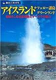 アイスランド・フェロー諸島・グリーンランド—素晴らしき自然景観とオーロラの魅力 (旅名人ブックス)(邸 景一/柳木 昭信)