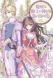 Amazon.co.jp臆病な騎士に捧げる思い出の花 (アイリスNEO)