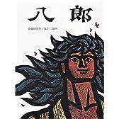 八郎 (日本傑作絵本シリーズ)