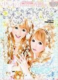 小悪魔 ageha (アゲハ) 2010年 05月号 [雑誌]