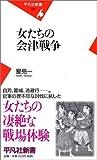 女たちの会津戦争 (平凡社新書) [新書] / 星 亮一 (著); 平凡社 (刊)