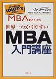 世界一わかりやすいMBA入門講座