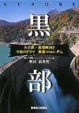 黒部—大自然・黒部峡谷と不屈のドラマ 黒部(くろよん)ダム