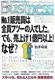 No.1販売員は全員フツーの人でした。でも、売上げ1億円以上 (Kobunsha Paperbacks Business 8)