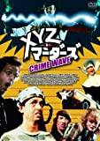 DVD名画劇場シリーズ XYZマーダーズ―デジタルリマスター版―