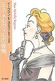 ミス・メルヴィルの後悔 (ハヤカワ・ミステリ文庫)