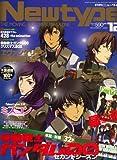 Newtype (ニュータイプ) 2008年 12月号 [雑誌]