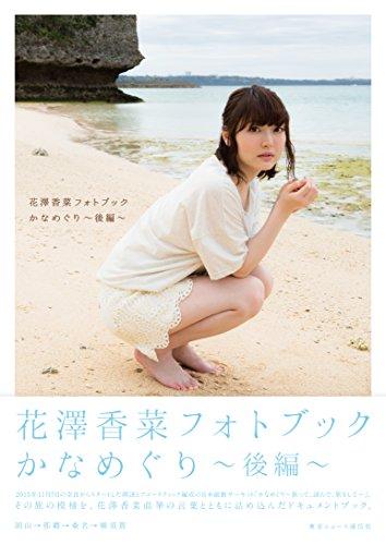 花澤香菜フォトブック かなめぐり〜後編〜 (TOKYO NEWS MOOK)