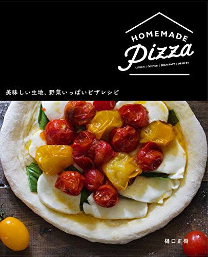HOMEMADE Pizza ��̣�������ϡ���ڤ��äѤ��ԥ��쥷��