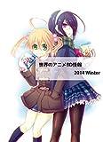 世界のアニメBD情報 2014 Winter