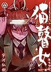 猫瞽女 ―ネコゴゼ― 1巻 (ヤングキングコミックス)