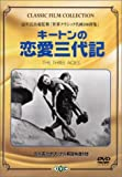 キートンの恋愛三代記 [DVD]