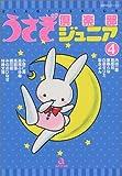うさぎ倶楽部ジュニア 4 (あおばコミックス)