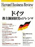 Harvard Business Review (ハーバード・ビジネス・レビュー) 2006年 07月号 [雑誌]
