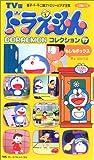 TV版 ドラえもんコレクション(17) [VHS]