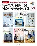簡単木工 初めてでも作れる! 可愛いナチュラル家具73 (私のカントリー別冊)