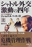 シャトル外交 激動の四年〈上〉 (新潮文庫)
