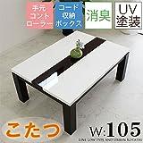 家具調こたつ コタツ こたつ 105センチ 長方形 鏡面 ホワイト 座卓 センターテーブル ロータイプ