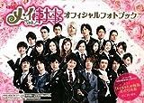 ドラマ「メイちゃんの執事」オフィシャルフォトブック