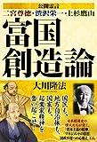 富国創造論―公開霊言二宮尊徳・渋沢栄一・上杉鷹山