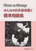 Minna no Nihongo I Workbook Hyoujun Mondaishu