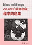 Minna no Nihongo I Workbook Hyoujun Mondaishu