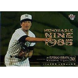 BBM2013 タイガース・レジェンド MEMORABLE NINE 1985 100枚限定パラレルカード No.MN6 平田勝男