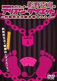 影野臣直のプリズンダイエット [DVD]