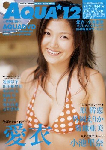 AQUQ★12 (デラックス近代映画)