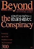 ビヨンド・コンスピラシー陰謀を超えて 最終段階に突入した「300人委員会」世界支配計画