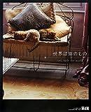 世界は猫のもの