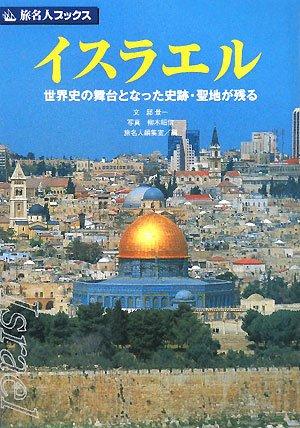 イスラエル―世界史の舞台となった史跡・聖地が残る