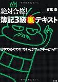 """絶対合格!  簿記3級(裏)テキスト 日本で初めての""""やわらかブックキーピング"""