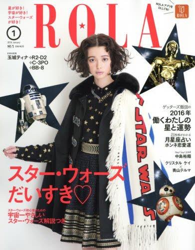 ROLA(ローラ) 2016年 1月号 雑誌