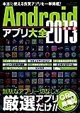 Androidアプリ大全2013 (三才ムックvol.580)