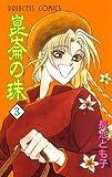 崑崙の珠 3 (プリンセス・コミックス)