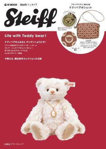Steiff Life with Teddy bear! (e-MOOK 宝島社ブランドムック)