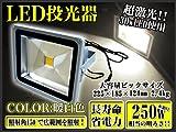 !《30W-LED投光器/暖白色》激光!水銀灯250W相当/広角150度/屋外OK