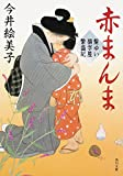 髪ゆい猫字屋繁盛記 赤まんま (日本文学)
