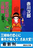 恋の花咲く三姉妹—三姉妹探偵団〈18〉 (講談社文庫)