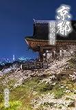 京都 四季紀行 (京都四季紀行)