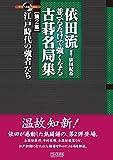 依田流 並べるだけで強くなる古碁名局集 第2集
