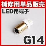 【補修用/スペア】 LED用 G14端子 単品販売 LEDルームランプなどに