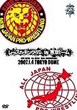 新日本プロレス創立35周年記念大会 レッスルキングダム in 東京ドーム [DVD]